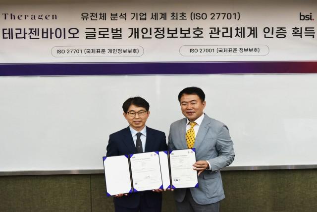 황태순 테라젠바이오 대표(왼쪽)와 송경수 테라젠바이오 BSI총괄책임이 ISO 27701 인증서 획득과 관련 기념 포즈를 취하고 있다.
