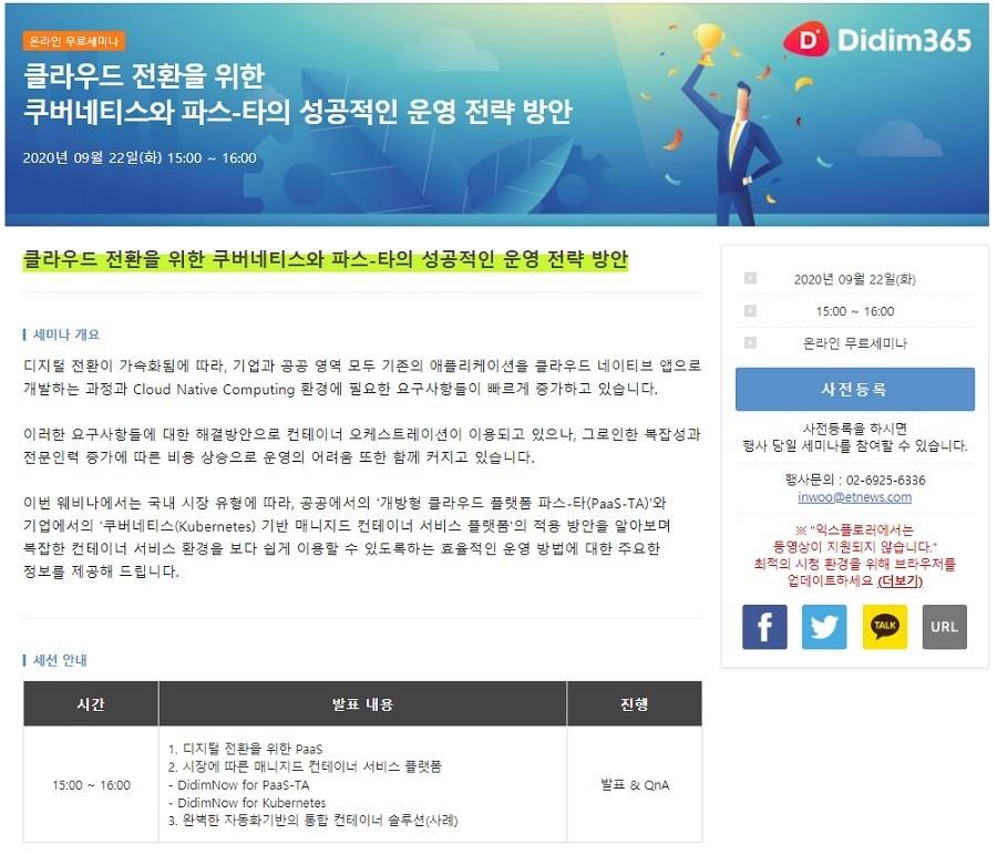 """""""쿠버네티스와 개방형 클라우드  플랫폼 파스타 단계별 최적 활용법' 온라인 무료 세미나 개최"""