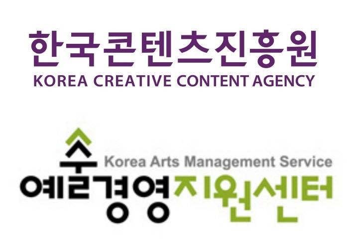 (재)예술경영지원센터-콘진원, '공연콘텐츠 가치평가 활성화' 업무협약 체결
