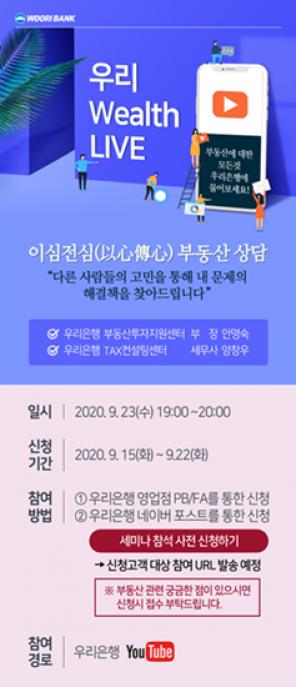 우리은행 부동산 세미나 안내 포스터.