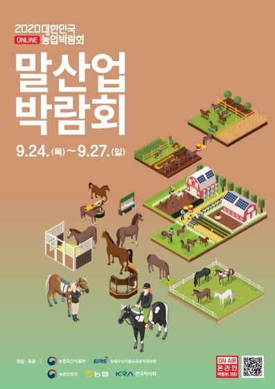 말산업박람회, 올해는 '비대면·언택트' 온라인 개최