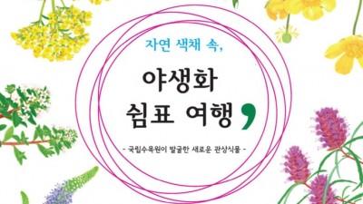 국립수목원, 자연색체 간직한 야생화 전시회 개최