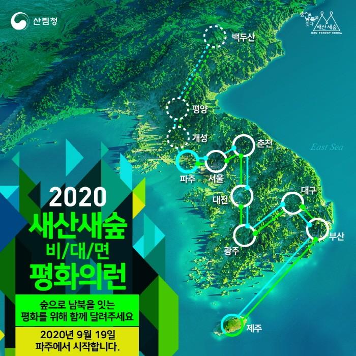 2020새산새숲비대면평화의달리기 안내문(제공:산림청)