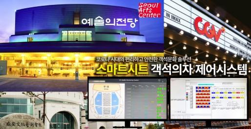 코로나19 확산방지용 '스마트시트',  예술의전당 CJ CGV 함안문화예술회관 도입