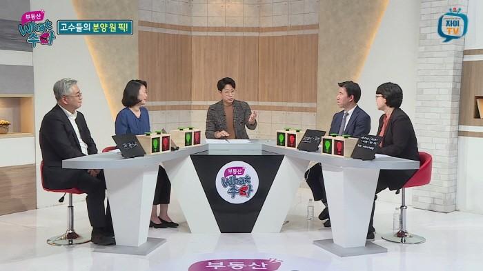 GS건설 자이(Xi)의 유튜브 채널 자이TV의 대표 콘텐츠 '부동산 What 수다' 사진 = GS건설
