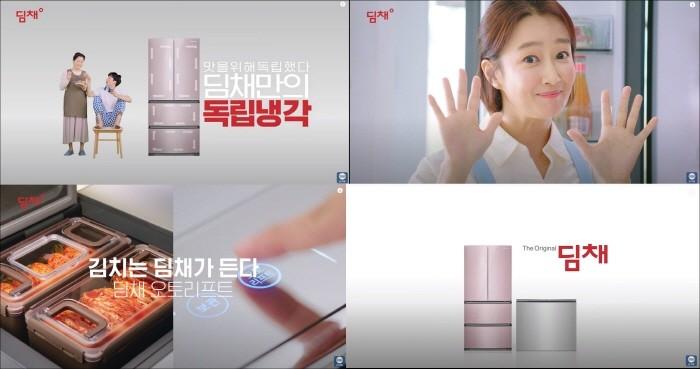 위니아 딤채 '2021년형 딤채' 신제품 영상 캡쳐