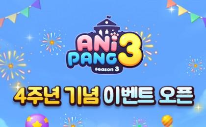 선데이토즈, '애니팡3' 4주년 기념 캐릭터 출시
