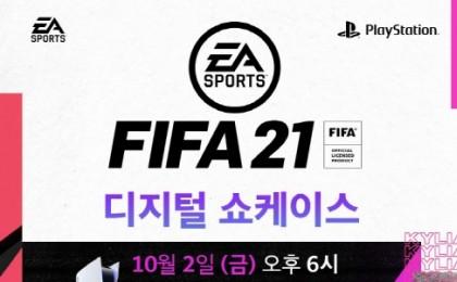 FIFA21, 디지털 론칭 쇼케이스 개최