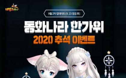 테일즈런너, 추석맞이 스페셜 이벤트 3종 업데이트 실시