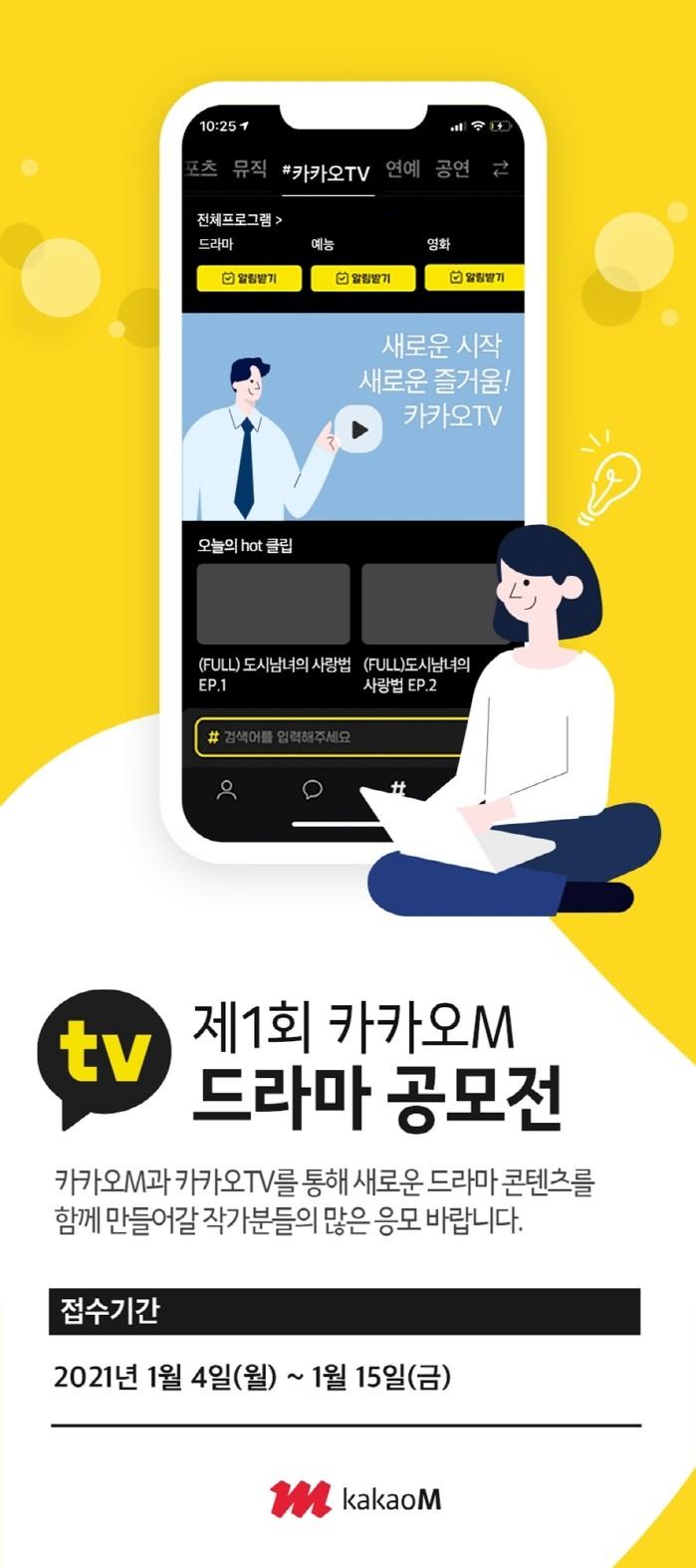 사진=카카오M 제공