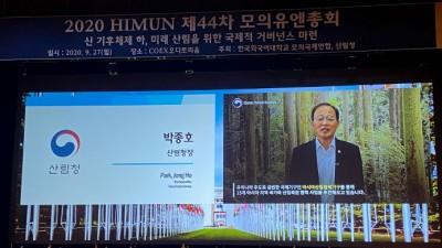 기후변화 방지, 숲에서 답을 찾다...'모의유엔총회' 개최