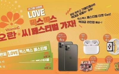 동아오츠카, '오란씨 LOVE 믹스맥스 페스티벌' 이벤트