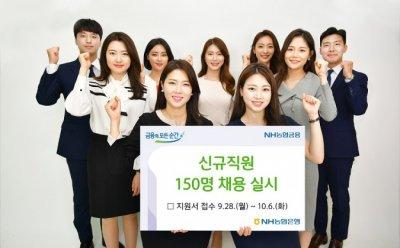 NH농협은행, 하반기 150명 신규 채용 실시