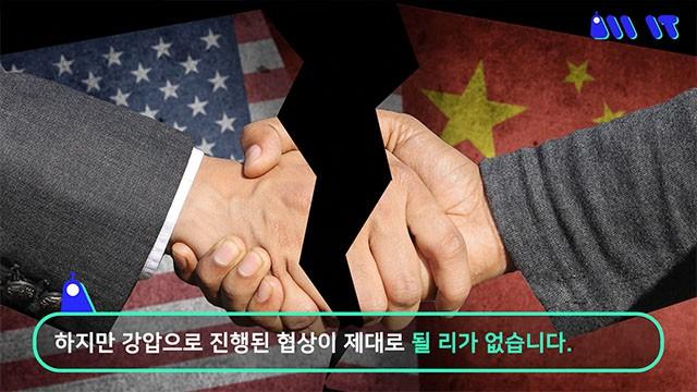 강압으로 진행된 협상이 제대로 될 리 없다.