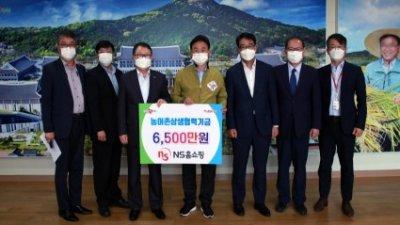 NS홈쇼핑, 경상북도에 농어촌상생협력기금 6500만원 전달