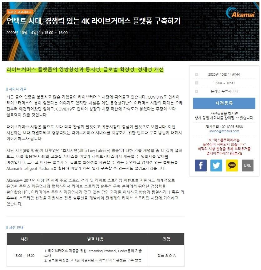 """""""고품질 라이브 커머스를 위한 고화질 4K 영상 플랫폼 구축"""" 무료 온라인 세미나 개최"""