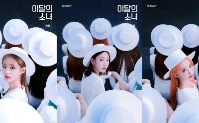 이달의 소녀 츄·이브·비비, '미드나잇' 2차 콘셉트컷 공개…'청순도도함 속 몽환미'