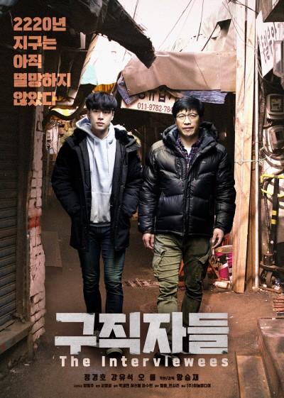'구직자들' 포스터. 사진=춘천영화제 제공