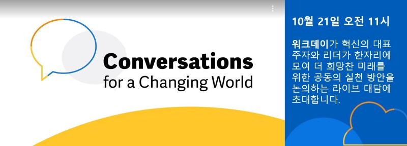 워크데이, 글로벌 포럼 'CCW' 개최…급변하는 세상, 조직 리더들을 위한 해답제시