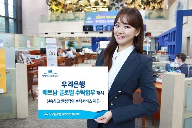 우리은행이 베트남 글로벌 수탁업무를 시작한다.