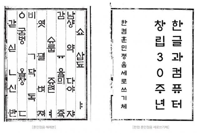 한글과컴퓨터가 오는 9일 창립 30주년을 맞아 공개한 훈민정음 세로쓰기체. 한컴은 이 서체를 비롯 5종의 글꼴을 무료로 배포한다.