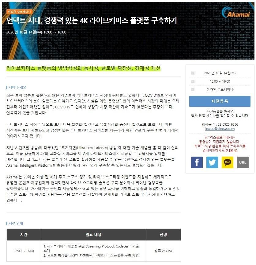 """""""라이브 커머스  경쟁력 높이는 고화질 4K 영상 플랫폼 최적 구축법"""" 무료 온라인 세미나 개최"""