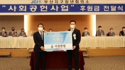 골든블루, 부산지구 청년회의소에 사회공헌사업 후원금 2000만원 지원