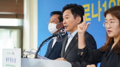 제주, '제주형 뉴딜 종합계획' 발표...투자액 총 6조1천억원