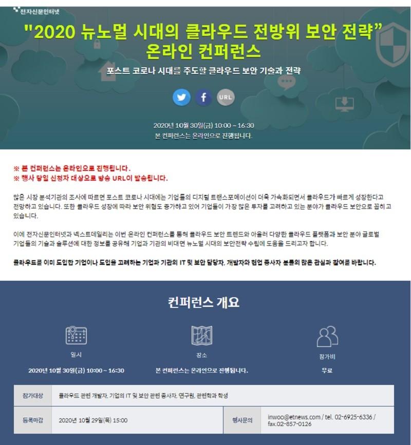 """""""2020 뉴노멀 시대의 클라우드 전방위 보안 전략"""" 무료 온라인 컨퍼런스 개최"""