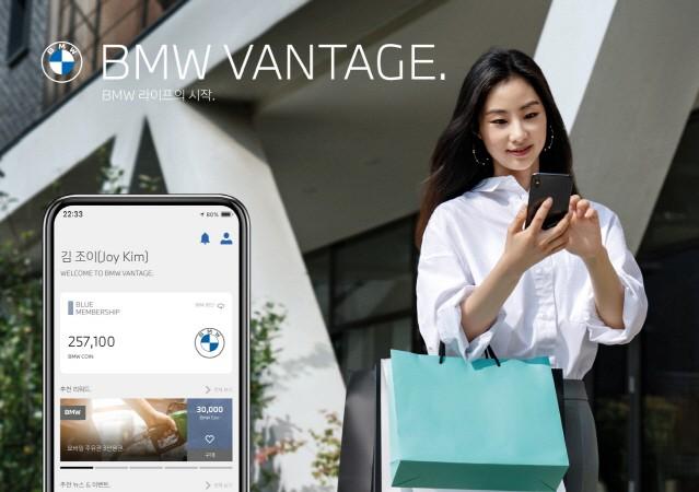 BMW, 라이프스타일 플랫폼 'BMW 밴티지' 출시