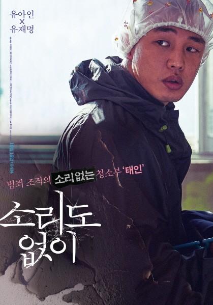 영화 '소리도 없이' 유아인 포스터