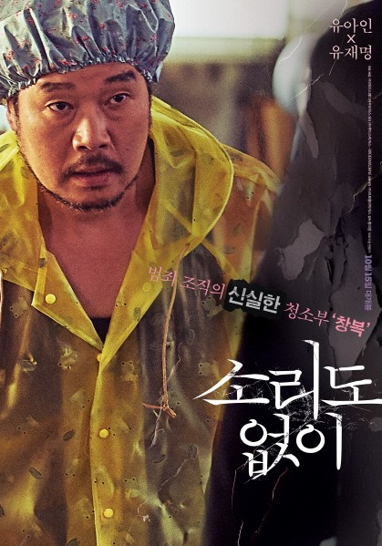 영화 '소리도 없이' 유재명 포스터