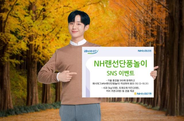 NH농협은행은 SNS를 통해 가을 풍경을 즐길 수 있는'NH랜선단풍놀이' 이벤트를 실시한다고 12일 밝혔다.