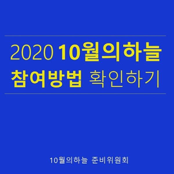 2020년, 10월의 하늘 강연 신청 안내