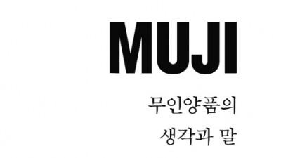'마이너스 미학'...무인양품 40년 비밀을 말하다