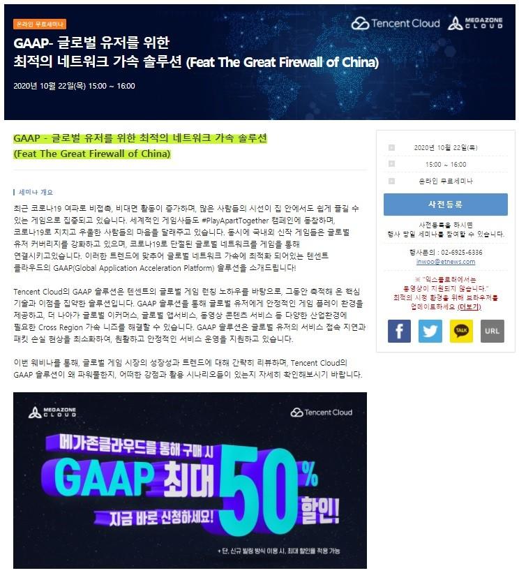 """""""글로벌 게임과 비즈니스를 주도할 네트워크 가속 솔루션 최적활용법"""" 무료 온라인 세미나 개최"""