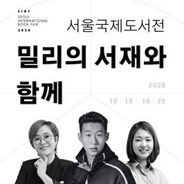 밀리의 서재는 이달 16일부터 25일까지 열리는 국내 최대 책 축제 '2020 서울국제도서전(대한출판문화협회 주최)'과 협업하여 주요 온라인 프로그램을 밀리의 서재 서비스 내에서도 라이브(Live) 생중계한다.