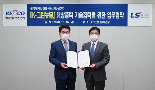 16일 김형원 LS전선 에너지사업본부장(오른쪽)과 김권중 한국전기안전공사 기술이사가 업무협약을 맺고 기념 촬영을 하고 있다.