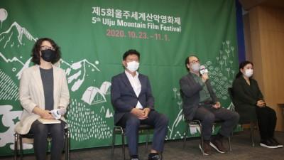 제5회 울주세계산악영화제, 비대면 개최한다