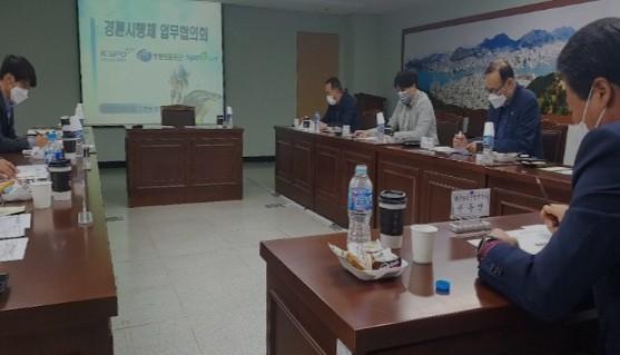 지난 16일 부산 스포원에서 3개 시행체 경주 운영 관계자들이 모여 간담회를 가졌다.