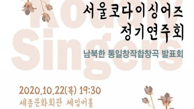 통일 염원 담은 '남북한 통일 창작 합창곡 발표회' 열려