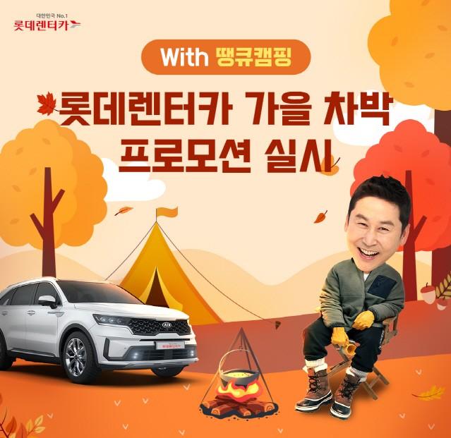 """롯데렌터카 """"신차장 다이렉트로 견적내면 캠핑장 1박 무료"""""""