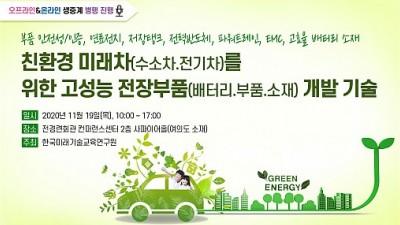 한국미래기술교육硏, 친환경차 전장부품 개발기술 세미나 개최