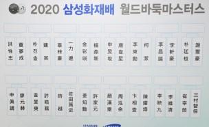 삼성화재배, 32강 대진추첨식 열려