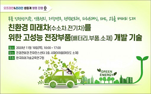 친환경 미래차를 위한 고성능 전장부품 개발 기술 세미나(제공:한국미래기술교육연구원)