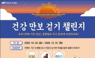 공항철도와 함께하는 '건강 만보(10,000보)걷기 챌린지'