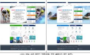 경륜·경정 홈페이지 개편 및 모바일 홈페이지 오픈