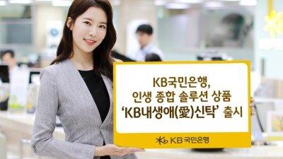 KB국민은행, 종합 솔루션 상품 'KB내생애 신탁' 출시
