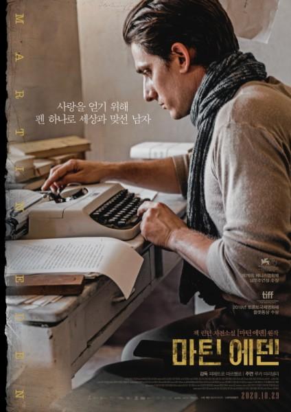 영화 '마틴 에덴' 포스터