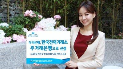 우리은행, 한국전력거래소 '주거래은행'에 선정